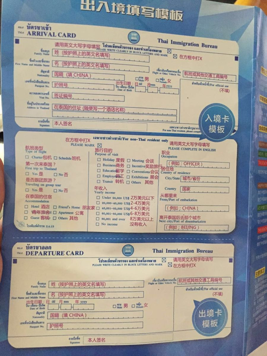在飞机上空姐会发出入境表格