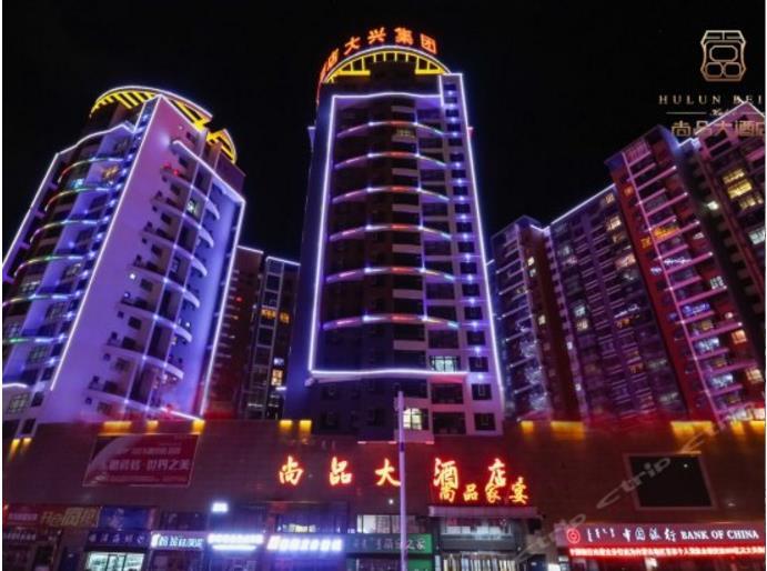 尚品大酒店