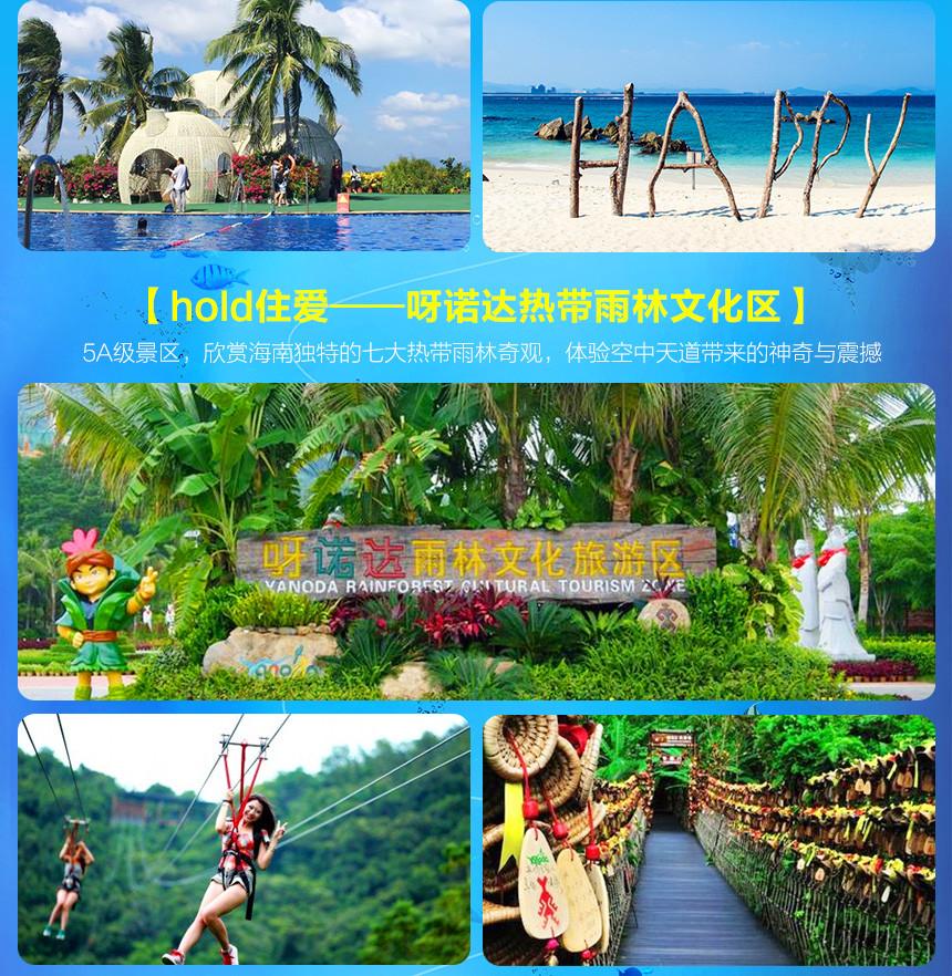摄影之旅·海南三亚+分界洲岛+南湾猴岛+大小洞天