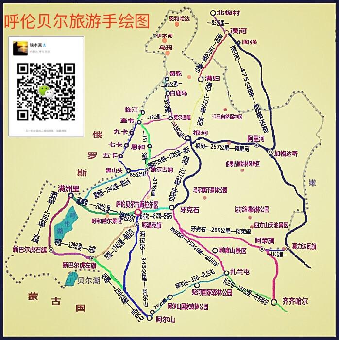 呼伦贝尔旅游手绘图 【路线规划】 这次行程7.8日从南京出发,7.