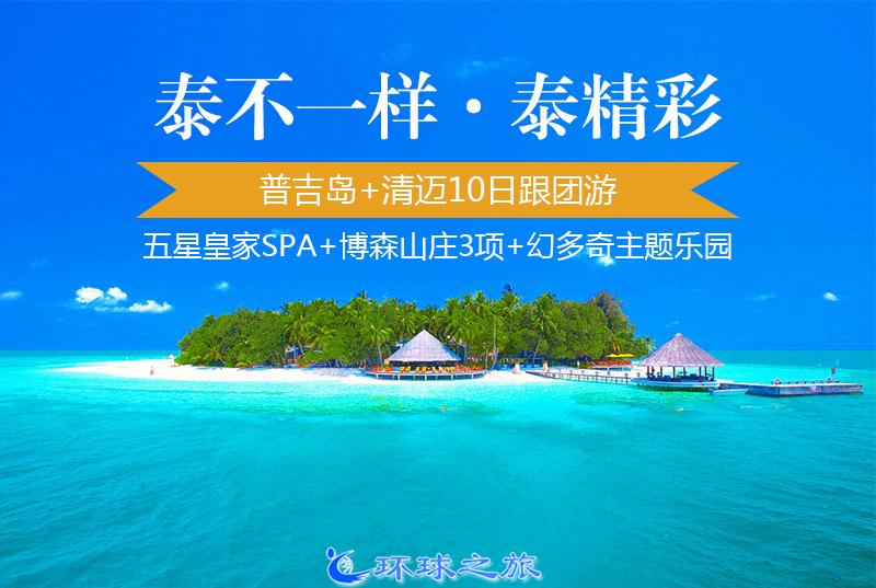 泰国普吉岛 清迈10日跟团游·泰不一样 五星spa 泳池别墅 甲米 2天