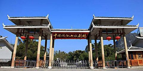 中國灕江山水劇場