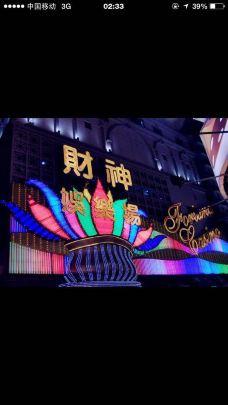 【携程传奇】澳门澳门江湖娱乐场攻略,澳门澳手游攻略三国皇宫图片图片