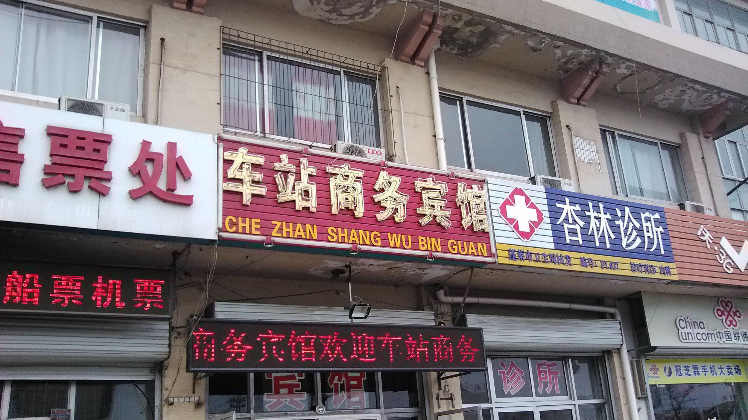 蓬莱谛昊国际旅行社(六禾门市部)