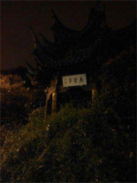 中国 游記/撑着油纸伞,独自 彷徨在寂寥寂寥而又幽静的雨巷看谁家的姑娘...