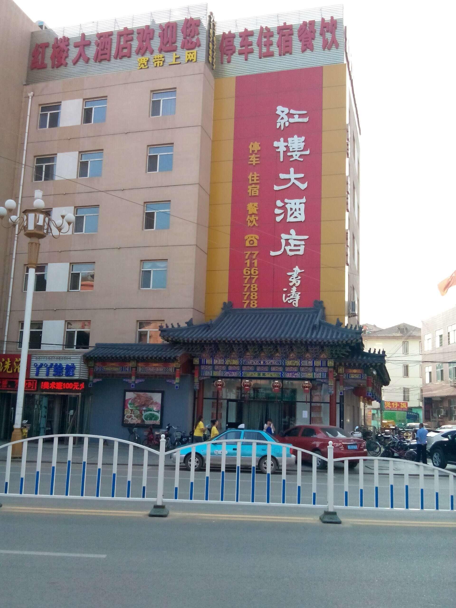 隆化红楼大酒店