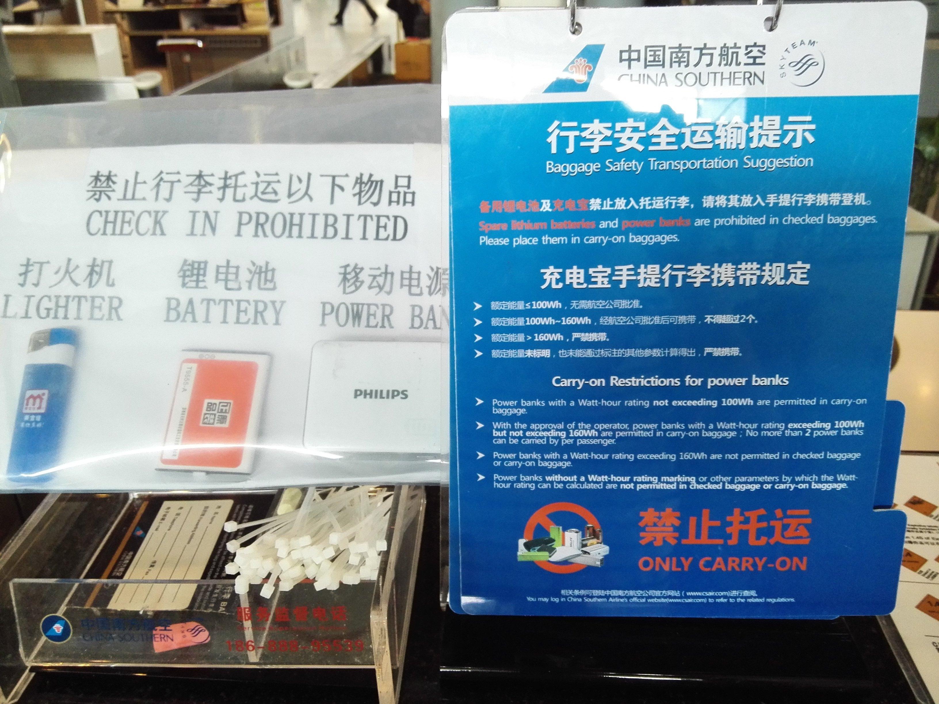 充电宝手提行李携带规定