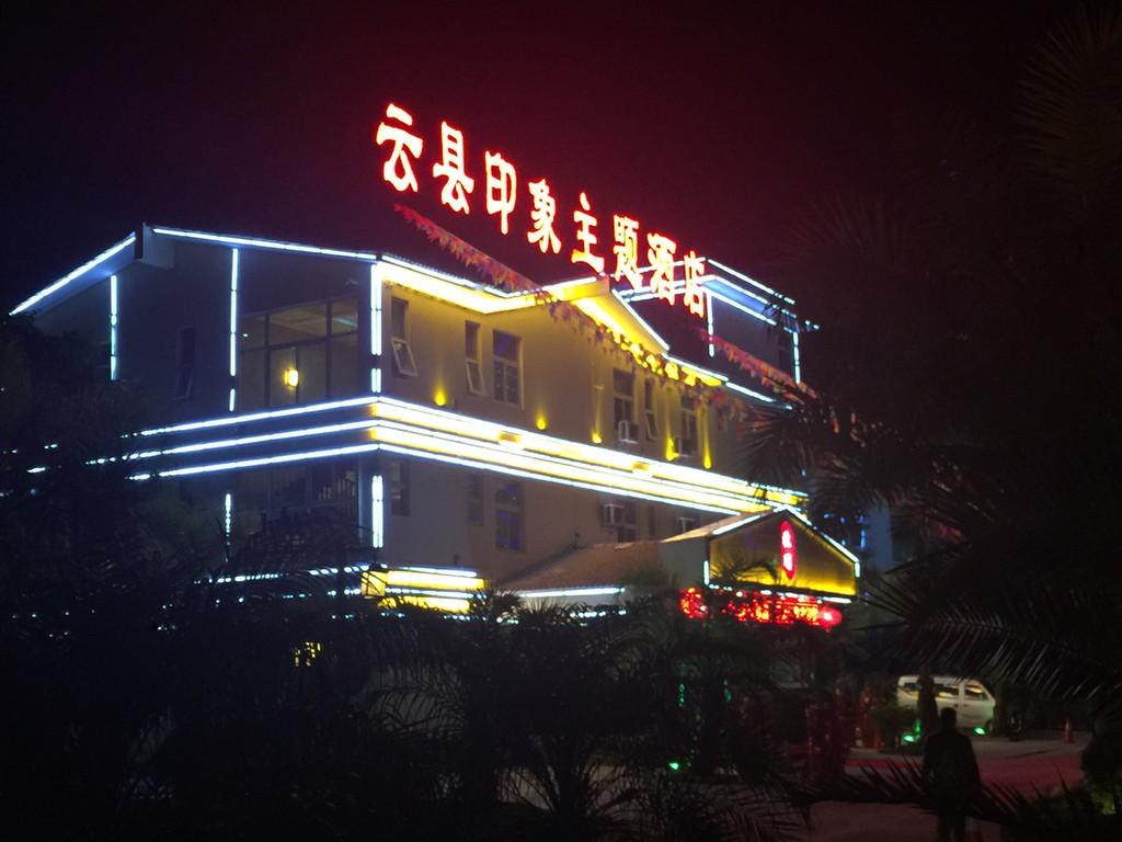 """【目的地:临沧】古称缅宁,是中国西南边陲的一块宝地。因濒临澜沧江而得名,四季如春,有亚洲恒温城之美称,北回归线横贯南部,东邻普洱,北连大理,西接保山,西南与缅甸交界,是中国佤文化的荟萃之地,是世界著名的""""滇红""""之乡,世界种茶的原生地之一,有着世界佤乡、中国茶仓美誉。同时也是昆明通往缅甸仰光的陆上捷径,因此又被誉为""""""""南方丝绸之路""""、""""西南丝茶古道""""。 【行程安排】 (原本行程还安排有凤庆滇红茶园观光体验,因气候原因造成航班延误耽搁时间取消了,所以正常情形还可以安排更丰富些) Day1("""