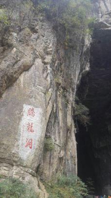 【携程攻略】利川腾龙洞风景区图片