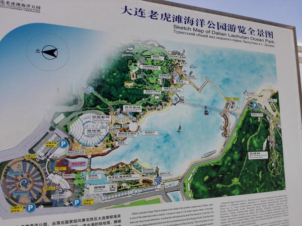 菁格格带你游大连---老虎滩海洋公园,大连森林动物园