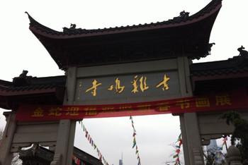 迷失花游记:镇江-扬州-南京(1)-南京攻略攻略【奇遇东海客局里图片