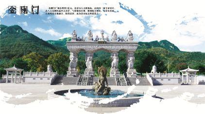 沂蒙山旅游区(蒙山国家森林公园)