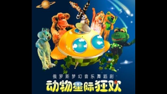 俄罗斯梦幻音乐舞蹈剧《动物星际狂欢》(11月12日20:00)