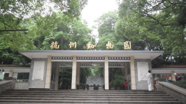 杭州动物园门票,杭州杭州动物园攻略/地址/图片/门票