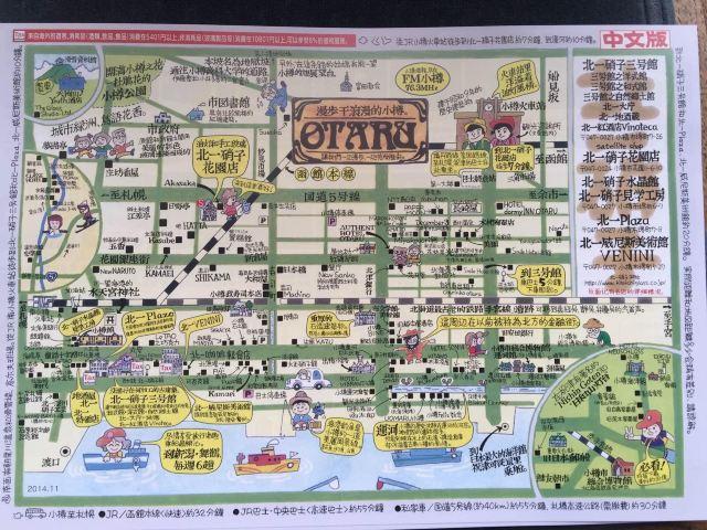 小樽手绘地图