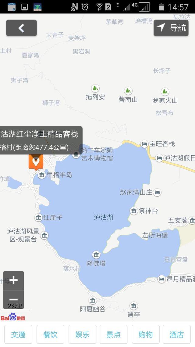 五天六晚成都至西昌至泸沽湖深度自由行