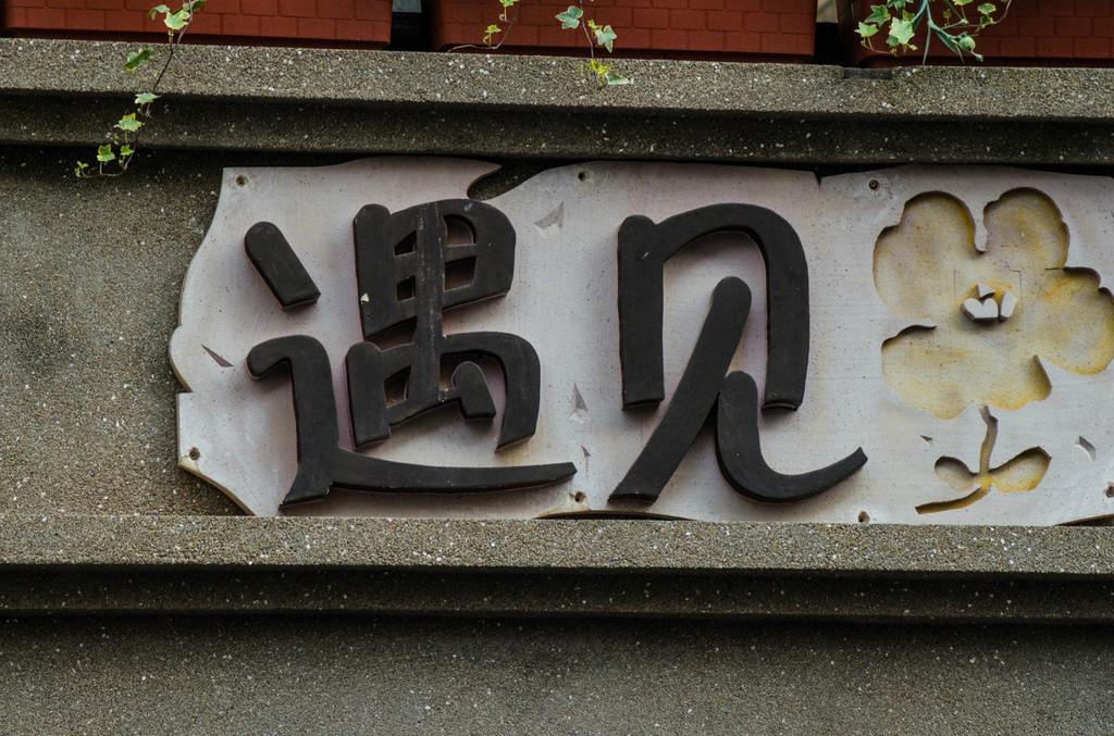 店面门头牌设计 门头设计效果图 拱门设计图片大全 我图网