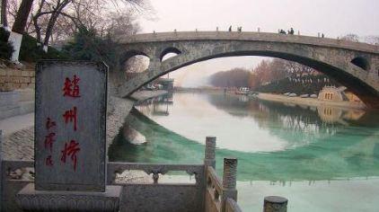 赵州桥题字石碑