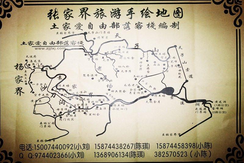 土家愛自由部落景區手繪地圖:我們旅行中的功臣