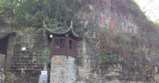 茶峒-湖南-m82****25