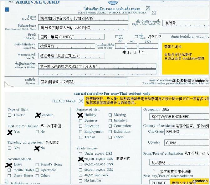 出入境卡填写模板