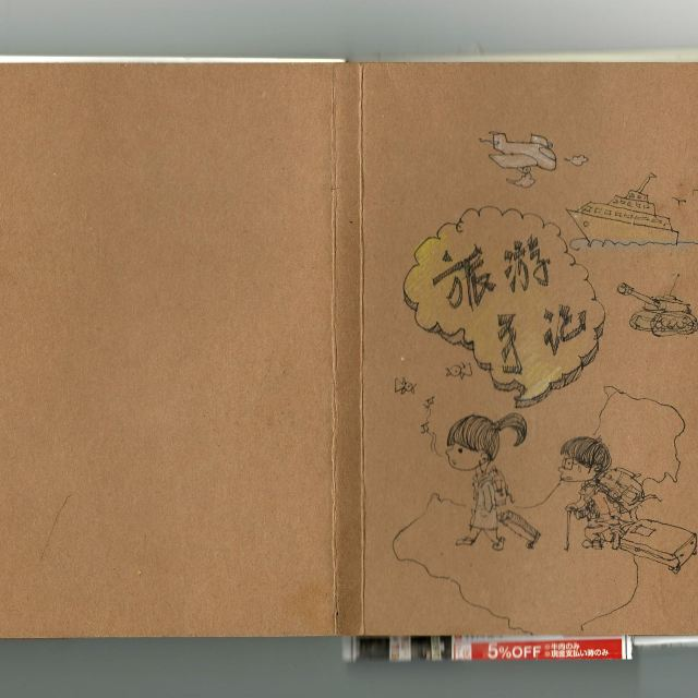 首尔自助游,手绘游记