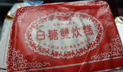 【携程美食林】温州双炊糕吃,太行哪家双大峡谷温州美食图片