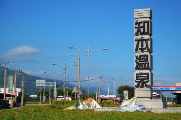 知本温泉  Jhiben Hot Spring   -0