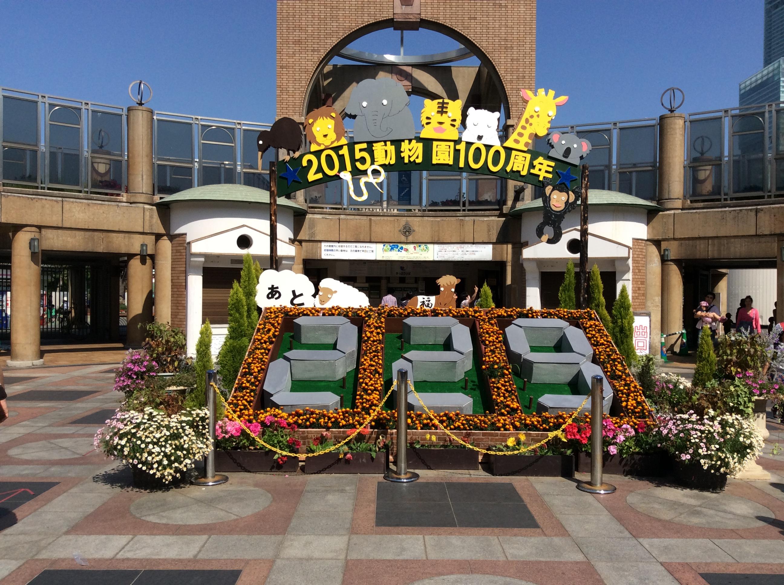 天王寺动物园作为日本第3个动物园开园的都市型动物园.