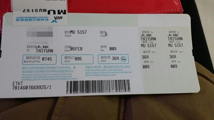 太原到杭州飞机时刻表