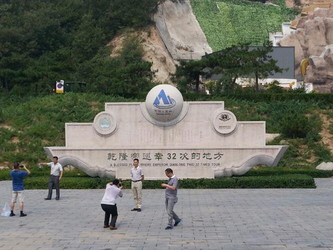 淮阳天津感觉游(有点五台山的盘山,难怪也叫蓟县南北河自助游攻略图片
