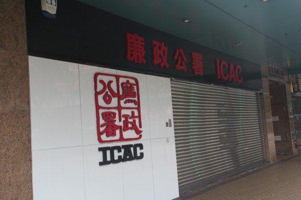 港剧里常提到的icac,拍照留念.