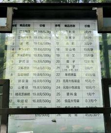 清真·白记年糕(牛街北口店)-北京-谁解助茶香