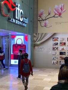 上海国金中心商场-上海-LIMUH