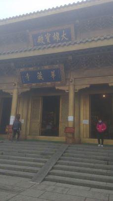 华藏寺-峨眉山-老吴华哥
