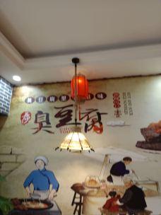 黑色经典臭豆腐(潇湘文化店)-长沙-和气牛