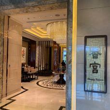 香格里拉大酒店·香宫-曲阜-C-IMAGE