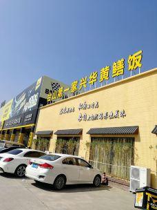 兴华黄鳝饭(开平店)-开平-winlong