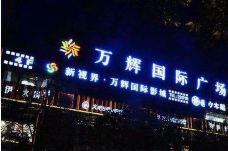 万辉国际广场(敦煌路)-兰州-zhaoyang_1015