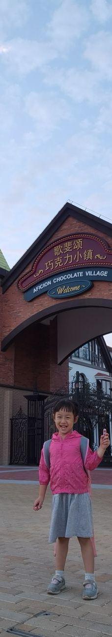 歌斐颂巧克力小镇-嘉善