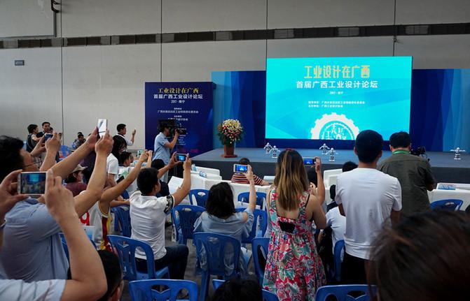 2017首届广西工业设计论坛在南宁召开