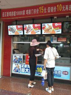正新鸡排(京港店)-商丘