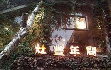 灶丰年间(满陇桂雨店)-杭州-C_Gourmet