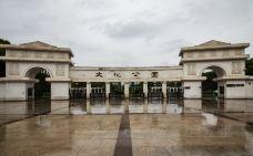 文化公园-西宁