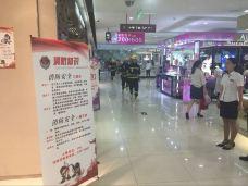 世纪金花购物广场(人民中路店)-咸阳-悍生无解