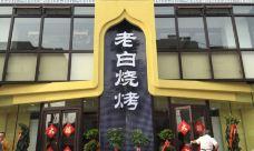 老白清真烧烤(旗舰店)-锦州-M30****0102