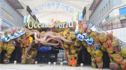 临沂海洋世界主题公园