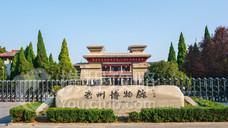 亳州博物馆