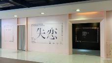 失恋博物馆南宁站-南宁-AIian