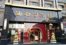 古南都·永和园酒楼-南京-_A2016****918291